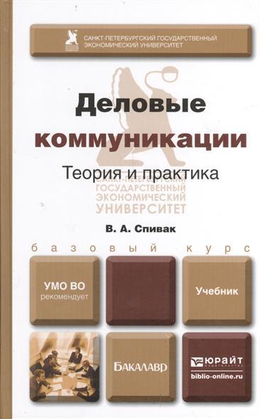 Спивак В.: Деловые коммуникации. Теория и практика. Учебник для бакалавров