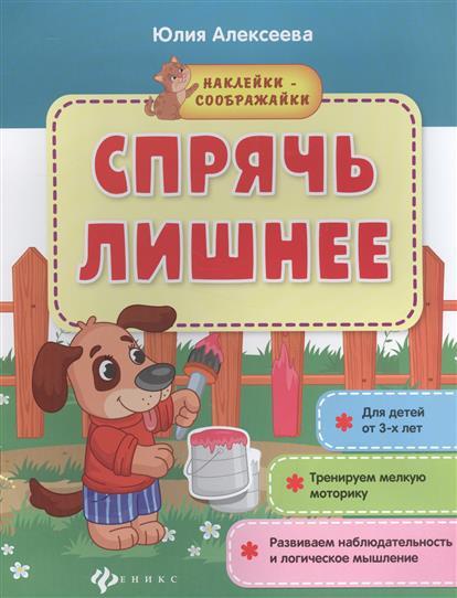 Алексеева Ю. Спрячь лишнее. Книжка с наклейками