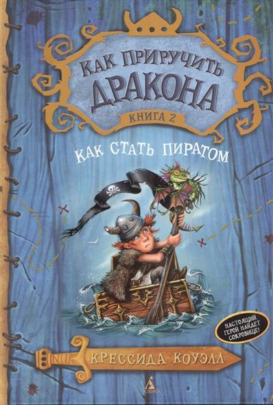 Коуэлл К. Как стать пиратом. Книга 2 как приручить дракона книга 2 как стать пиратом