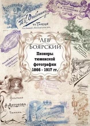 Пионеры Тюменской фотографии