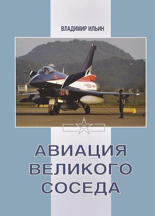 Ильин В. Авиация великого соседа. Книга 3. Боевые самолеты Китая