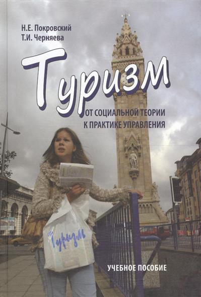 Туризм: от социальной теории к практике управления. Учебное пособие. 2 издание