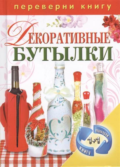 Соколова А. (сост.) Поделки из пластиковых бутылок + Декоративные бутылки