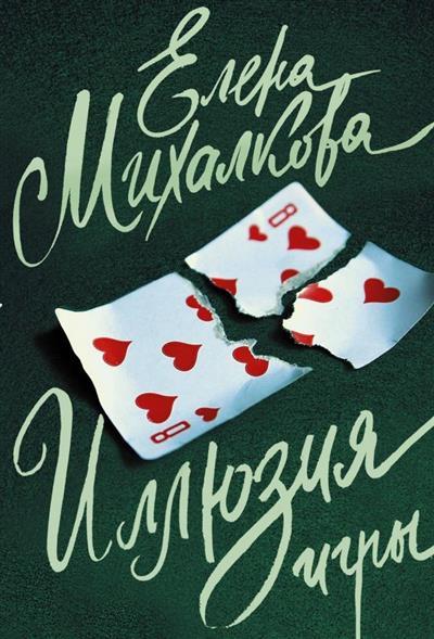 Михалкова Е. Иллюзия игры