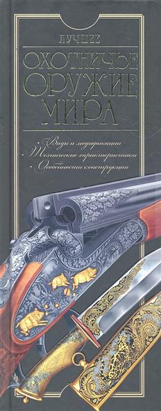 Ликсо В., Шунко В. Лучшее охотничье оружие мира гладкоствольное охотничье оружие hatsan