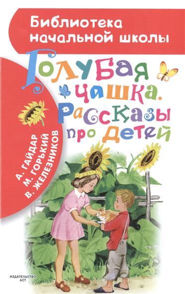 Гайдар А., Горький М., Железников В. Голубая чашка. Рассказы про детей enssu домашняя теплозащитная чашка для детей