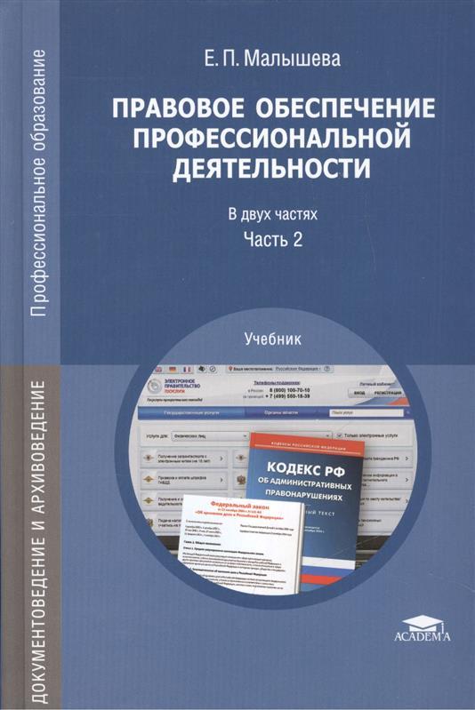 Правовое обеспечение профессиональной деятельности. Учебник. В двух частях. Часть 2