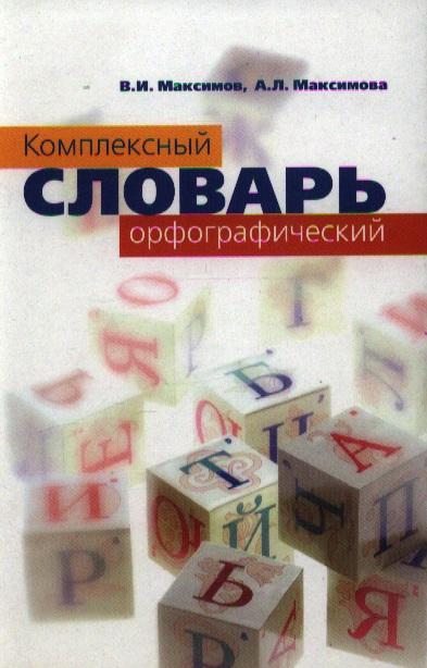 Комплексный орфографический словарь
