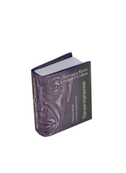 Олеар А. (пер.) Leonard Cohen. Леонард Коэн. Предостережение. Стихи и песни (миниатюрное издание)