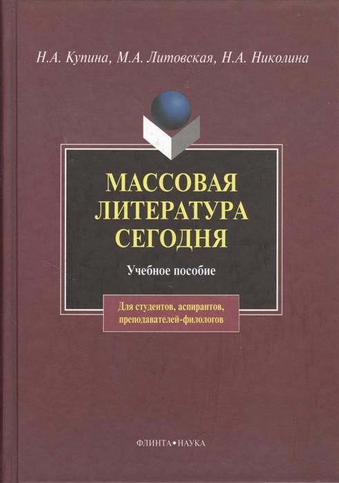 Купина Н., Литовская М., Николина Н. Массовая литература сегодня. Учебное пособие. 2-е издание