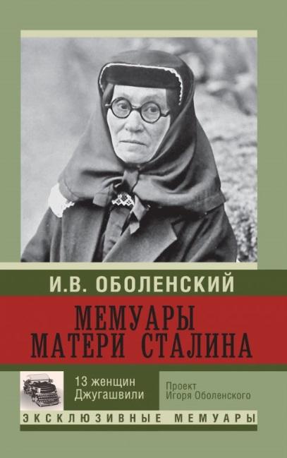Оболенский И. Мемуары матери Сталина. 13 женщин Джугашвили плигина я ред мемуары матери сталина 13 женщин джугашвили