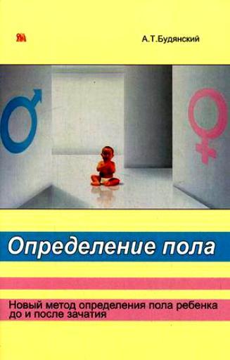 Миклош А. Определение пола Новый метод определения пола ребенка до и после зачатия календарь зачатия ребенка планирование беременности