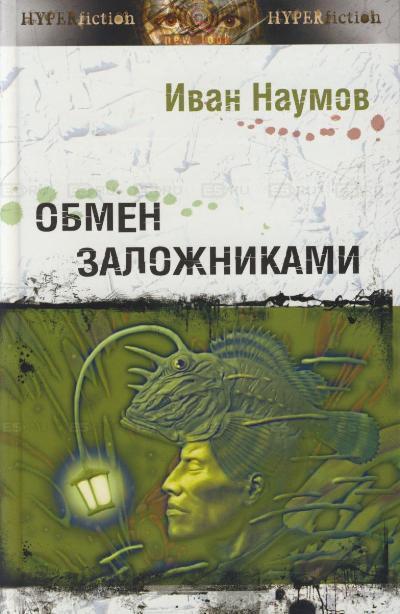Наумов И. Обмен заложниками ISBN: 9785911342562 наумов и тени книга 1 бестиарий
