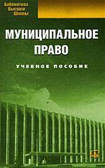 Муниципальное право Уч. пос.