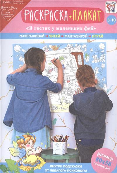 Раскраска-плакат В гостях у маленьких фей (3-10 лет) раскраска плакат динозаврия 3 10 лет