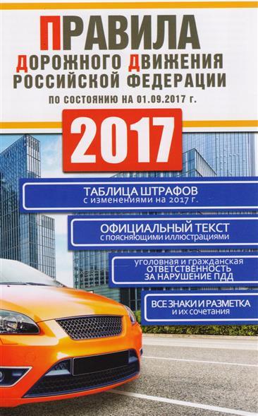 Правила дорожного движения Российской Федерации 2017 по состоянию 01.09.2017 от Читай-город