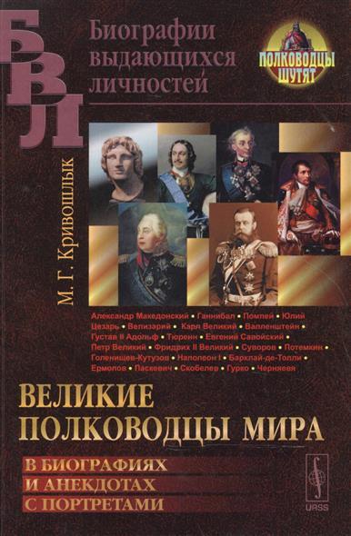 Кривошлык М. Великие полководцы мира. В биографиях и анекдотах с портретами
