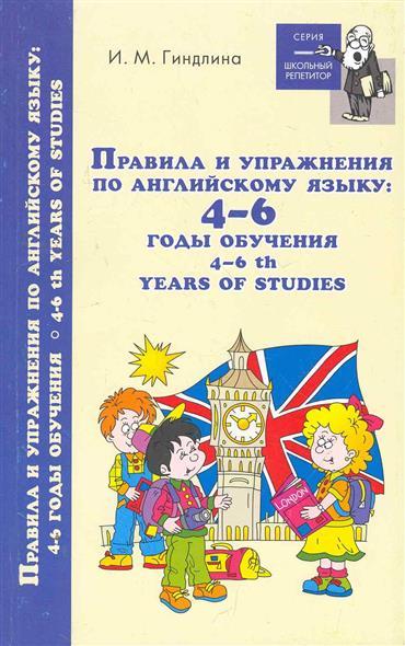 купить Гиндлина И. (сост.) Правила и упражнения по англ. яз. по цене 86 рублей