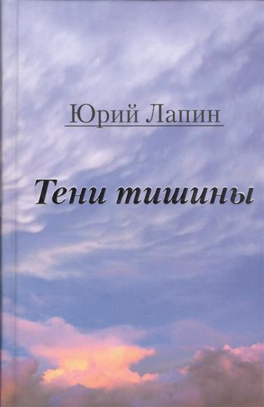 Лапин Ю. Тени тишины. Сборник стихов цена 2017