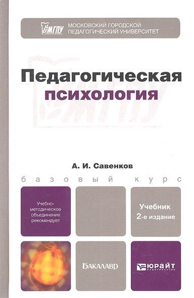 Педагогическая психология. Учебник для бакалавров. 2-е издание, переработанное и дополненное