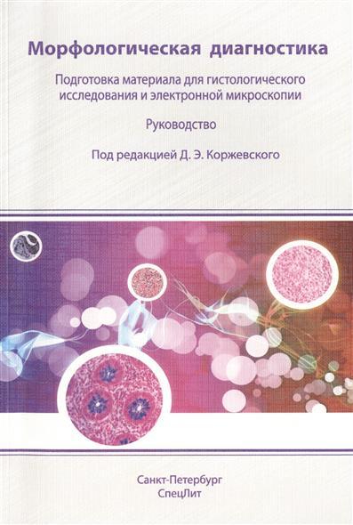 Морфологическая диагностика. Подготовка материала для гистологического исследования и электронной микроскопии. Руководство
