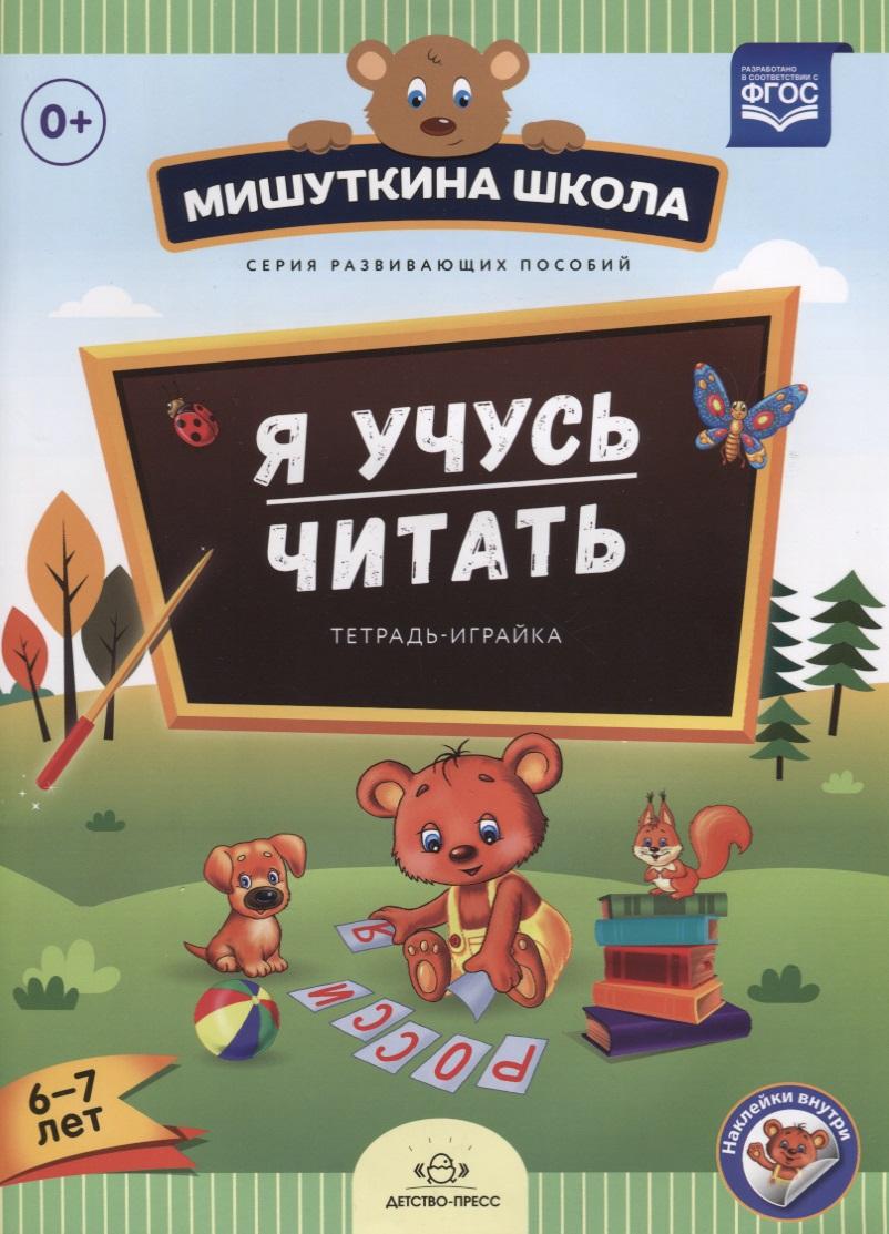 Нищева Н. Я учусь читать. Тетрадь-играйка. 6-7 лет наталия нищева я учусь читать тетрадка играйка наклейки