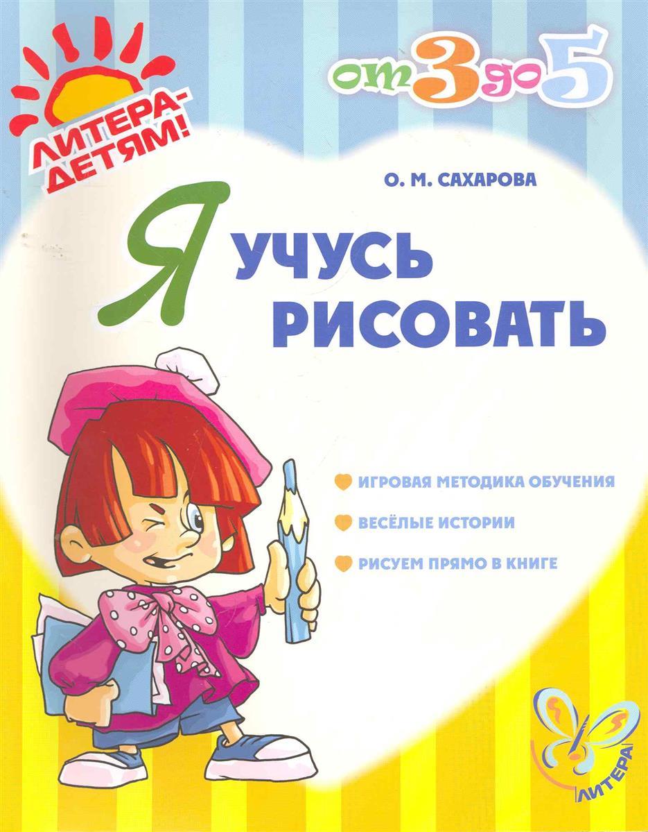 Сахарова О. Я учусь рисовать