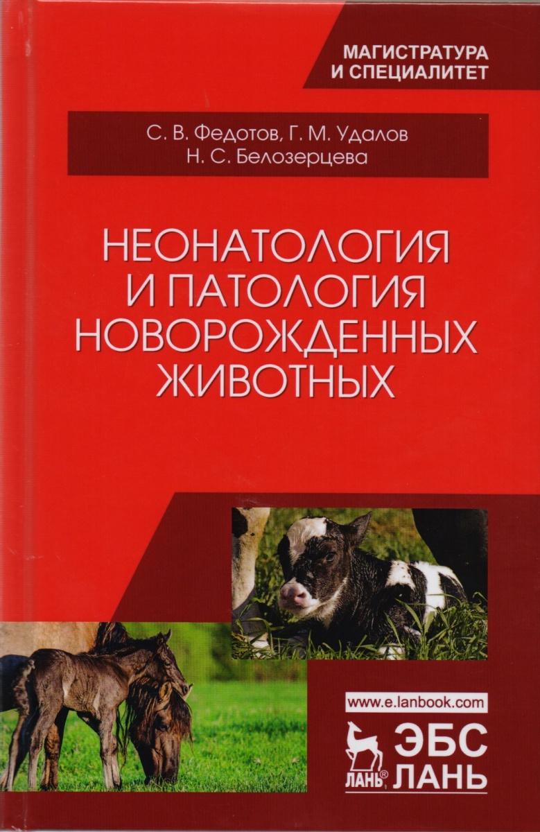 Федотов С., Удалов Г., Белозерцева Н. Неонатология и патология новорожденных животных