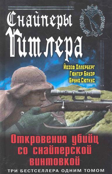 Снайперы Гитлера Откровения убийц со снайперской винтовкой