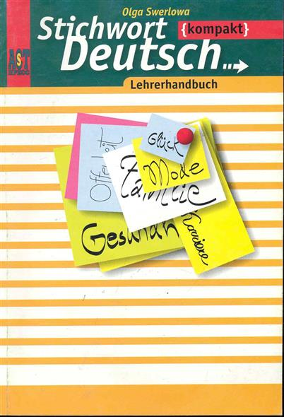 Зверлова О. Немецкий язык Кн. для учителя 10-11 кл о ю зверлова blickpunkt deutsch 1 lehrbuch немецкий язык в центре внимания 1 7 класс