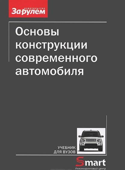 Основы конструкции современного автомобиля. Учебник для вузов