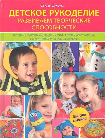 Детское рукоделие Развиваем творческие способности