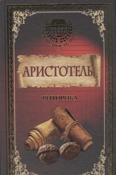 Аристотель Риторика ISBN: 9785171022587 риторика