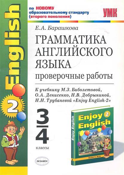 Грамматика англ. яз. 3-4 кл Проверочные работы