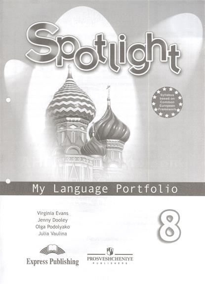 Английский язык. 8 класс. Языковой портфель. Пособие для учащихся общеобразовательных учреждений. 2-е издание