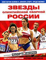 Осипов К. Звезды олимпийской сборной России предметы с олимпийской символикой