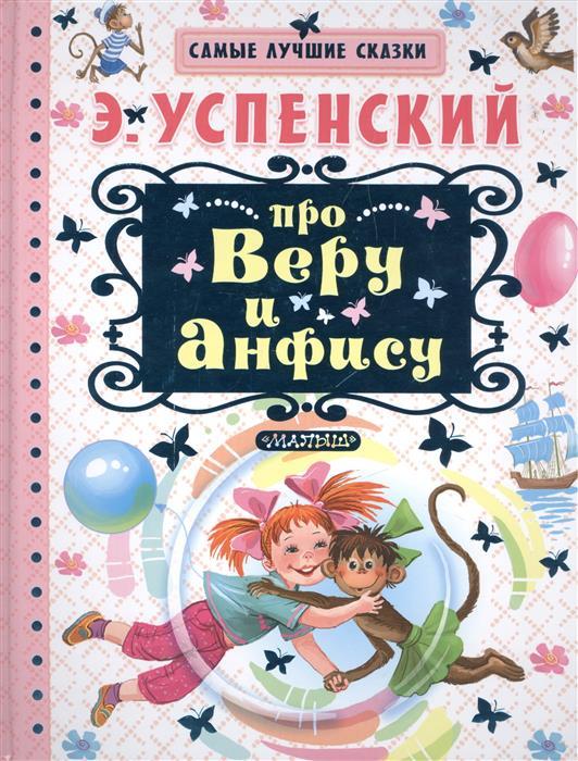 Успенский Э. Про Веру и Анфису
