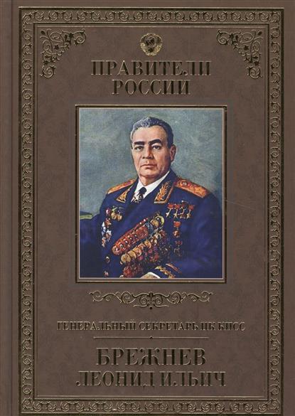 Генеральный секретарь ЦК КПСС Брежнев Леонид Ильич
