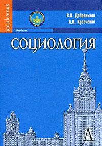 Добреньков В. Сталинградский рубеж: история и современность