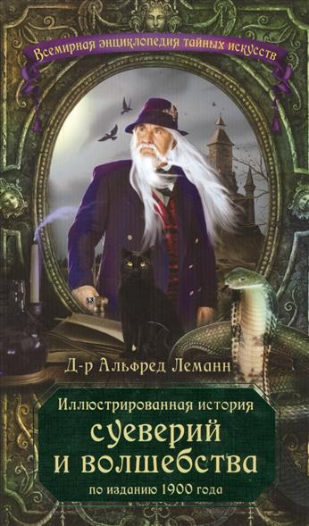 Иллюстрированная история суеверий и волшебства. По изданию 1900 года