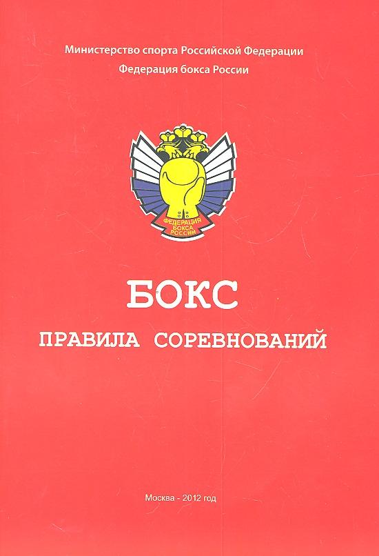 Судаков Е. (ред.) Бокс. Правила соревнований fch099n60e to 247