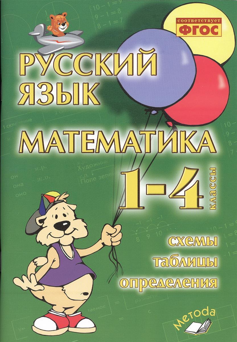 Голубь В. Русский язык. Математика. 1-4 классы. Схемы, таблицы, определения