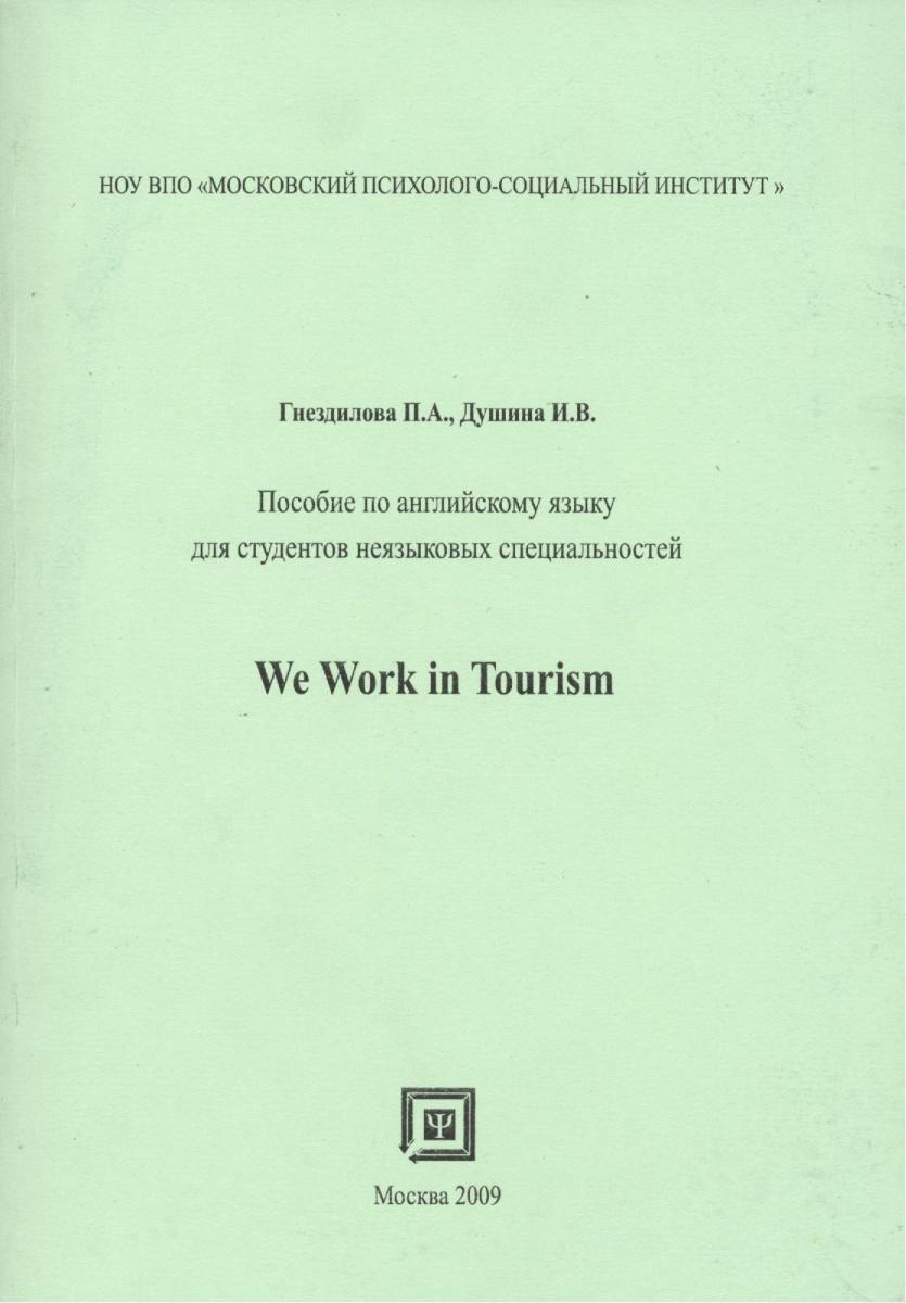 Гнездилова П., Душина И. Пособие по английскому языку для студентов неязыковых специальностей. We Work in Tourism tourism