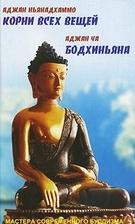 Бодхиньяна Корни всех вещей