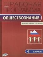 Рабочая программа по Обществознанию 6 класс к УМК А.И. Кравченко, Е.А. Певцовой (М.: Русское слово)