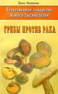 Филиппова И. Грибы против рака