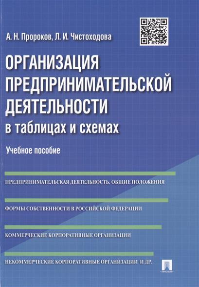 Организация предпринимательской деятельности в таблицах и схемах: Учебное пособие