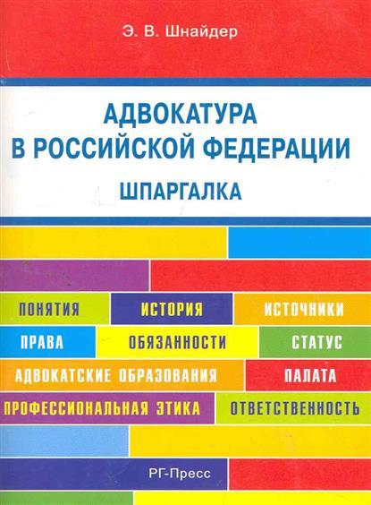 Адвокатура в РФ Шпаргалка
