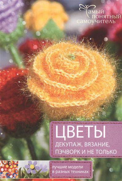 Цветы. Декупаж, вязание, пэчворк и не только
