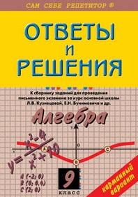 ССР 9кл Алгебра
